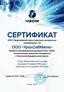 Дилерские сертификаты Челябинск