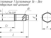 Болты ГОСТ 7817-80